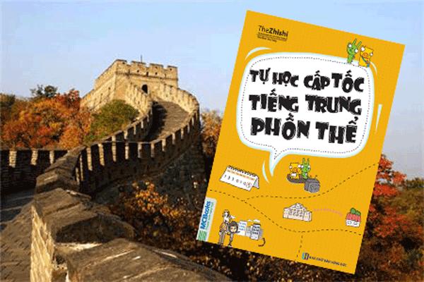 Tự học cấp tốc tiếng Trung phồn thể