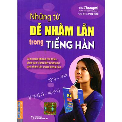 Những từ dễ nhầm lẫn rong tiếng Hàn