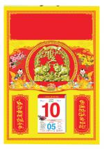 Bìa Treo Lịch 2019 Đỏ Dán Chữ Nổi ( 40x60 cm ) - Dán Nổi Họa Tiết Heo Phúc - KV492
