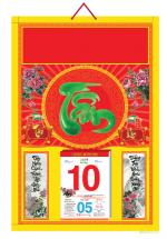 Bìa Treo Lịch 2019 Đỏ Dán Chữ Nổi ( 40x60 cm ) - Dán Nổi Chữ Tâm Cẩm Thạch - KV468