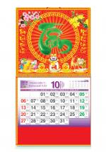 Bìa Treo Lịch 2019 Lò Xo Giữa Bế Nổi (37 x 68 cm) - Dán Nổi Chữ Tâm Cẩm Thạch - KV405