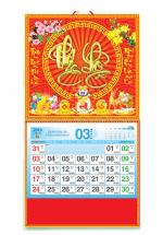 Bìa Treo Lịch 2019 Lò Xo Giữa Bế Nổi (37 x 68 cm) - Dán Nổi Chữ Phúc Lộc Vàng - KV398