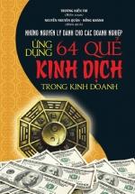 Ứng Dụng 64 Quẻ Kinh Dịch Trong Kinh Doanh (Bí Quyết Làm Giàu)