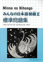 Minna no Nihongo Nhật Ngữ Sơ Cấp - Sách Bài Tập Tập II