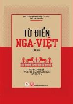 Từ Điển Nga – Việt (Bỏ Túi)