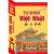 Từ Điển Nhật Việt ( Bìa Cứng - Minh Thắng)