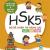Bộ Đề Luyện Thi Năng Lực Hán Ngữ HSK 5 - Tuyển Tập Đề Thi Mẫu