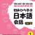 Tiếng Nhật Thật Đơn Giản Dành Cho Người Mới Bắt Đầu - Giao Tiếp 1