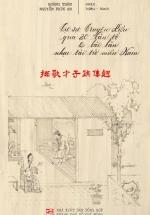 Tự Sự Truyện Kiều Qua 20 Bản Tổ Và Bài Bản Nhạc Tài Tử Miền Nam