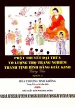 Phật Thuyết Đại Thừa Vô Lượng Thọ Trang Nghiêm Thanh Tịnh Bình Đẳng Giác Kinh Giảng Giải (Quyển 2)