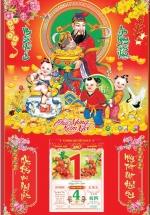 Lịch Gỗ Tết 2020 Treo Tường Laminate Cho Tiệm Vàng 16