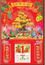Lịch Gỗ Tết 2020 Treo Tường Laminate Cho Tiệm Vàng 18