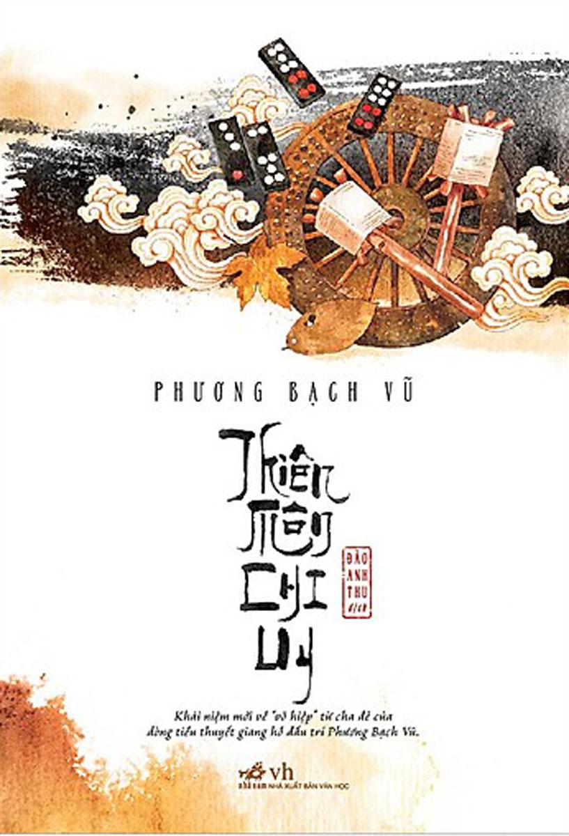 Thiên Môn Chi Uy