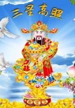 Tranh Phúc Lộc Thọ - TP56917