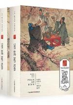 Tam Quốc Diễn Nghĩa - Bộ 2 Tập