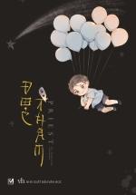 Đọc Thầm - Tập 2  - 1 Cuốn Nhật Ký Tỏ Tình Sếp Lạc