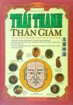 Tứ Khố Toàn Thư - Thái Thanh Thần Giám