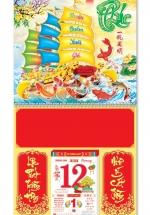 Bìa Khung Treo Lịch Lò Xo Giữa Bế Nổi (37x68 cm) Gắn Bloc Lịch 2021 (14.5x20.5 cm) - Phúc - HT39 (Đã Bao Gồm Bloc)