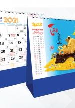 Lịch Để Bàn Chữ A 2021 (17x19 Cm) Không Note - Phong Thủy May Mắn - NS45