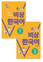 Combo Tiếng Hàn Ứng Dụng - Học Nhanh, Thực Hành Ngay (Bộ 2 Cuốn)