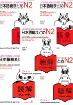 Combo Sách Luyện Thi Năng Lực Nhật Ngữ N2