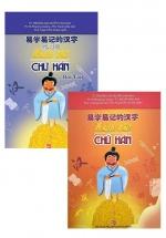Combo Bộ sách Hack Não Chữ Hán