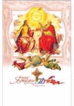 Lịch 5 Tờ Nẹp Thiếc Ba Ngôi Thiên Chúa VL - 91