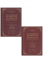 Combo Di-Sa-Tắc Bộ Hòa Hê Ngũ Phần Luật (Bộ 2 Tập)