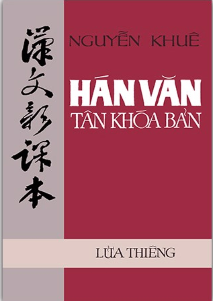 Hán Văn Tân Khóa Bản