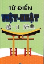 Từ Điển Việt-Nhật (Hồng Ân)