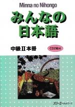 Giáo Trình Minna no Nihongo Trung Cấp 2 Bản Tiếng Nhật (Kèm CD)