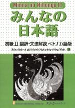 Minna no Nihongo II - Bản Dịch Và Giải Thích Ngữ Pháp