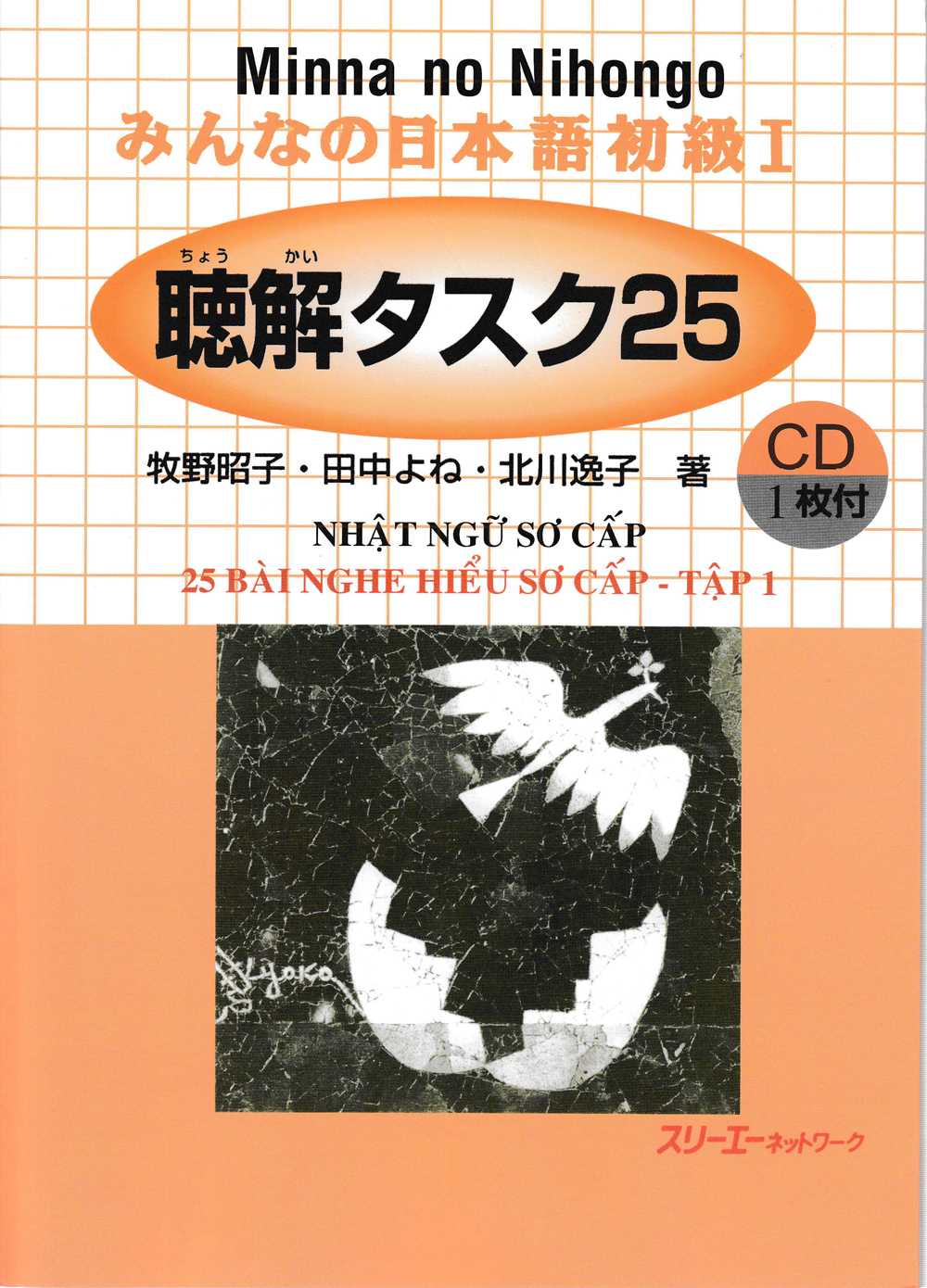 Minna no Nihongo - 25 Bài Nghe Hiểu Nhật Ngữ Sơ Cấp Tập 1 (Kèm CD)