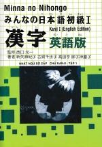 Minna no Nihongo - Nhật Ngữ Sơ Cấp Chữ Kanji Tập 1