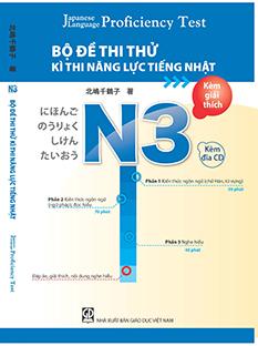 Bộ Đề Thi Thử Kì Thi Năng Lực Tiếng Nhật N3 - EBOOK/PDF/PRC/EPUB