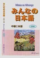 Giáo Trình Minna no Nihongo Trung Cấp 1 Bản Tiếng Nhật (Kèm CD)