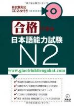 Sách Luyện Thi Tiếng Nhật N2 Gokaku Dekiru