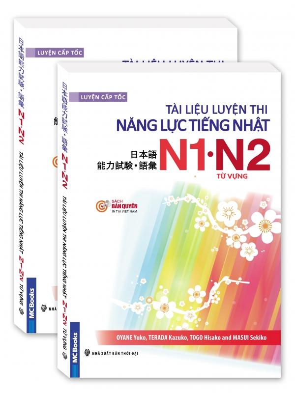 Tài Liệu Luyện Thi Năng Lực tiếng Nhật N1 - N2 (Từ vựng) - EBOOK/PDF/PRC/EPUB