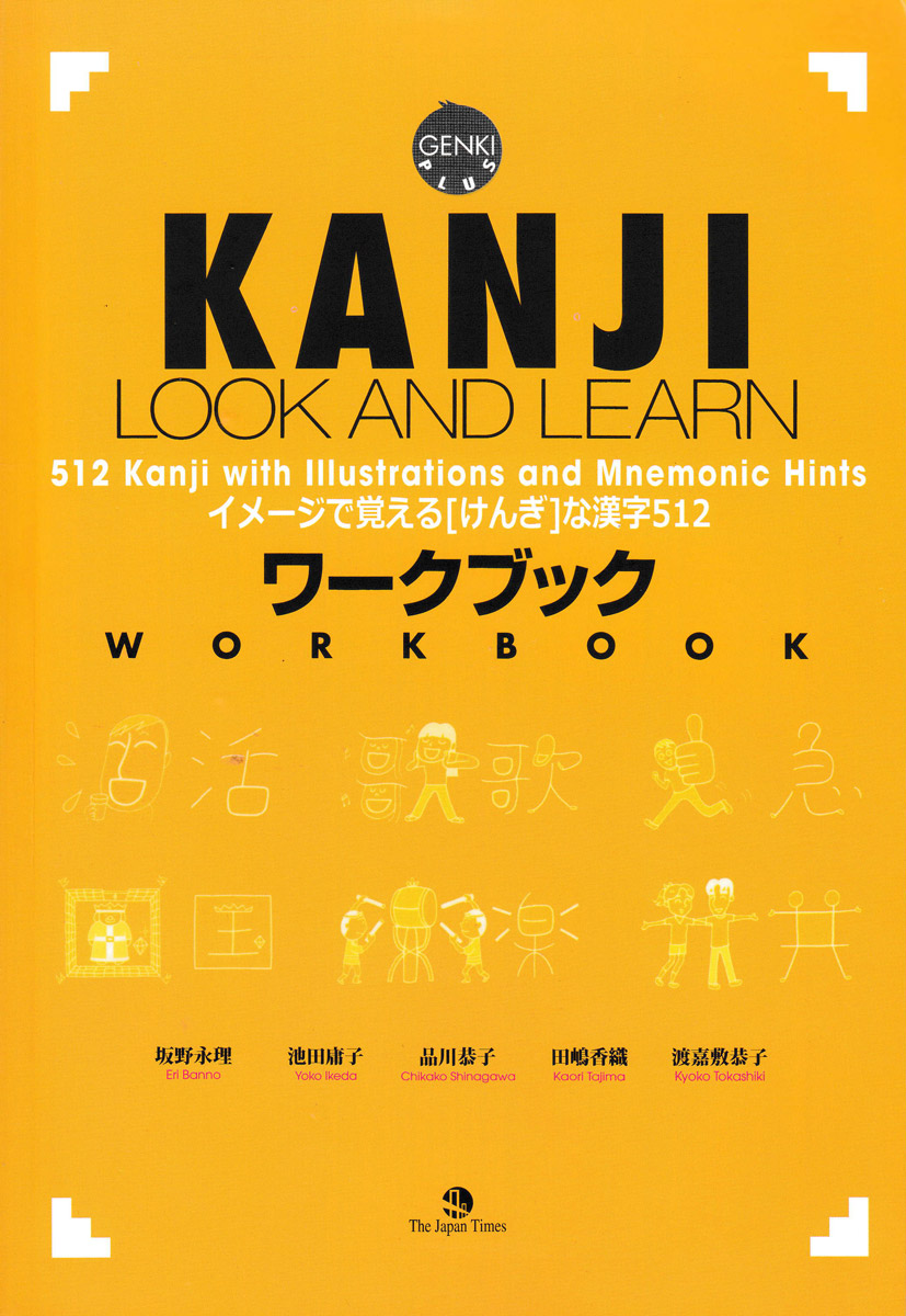 Kanji Look And Learn (Workbook)