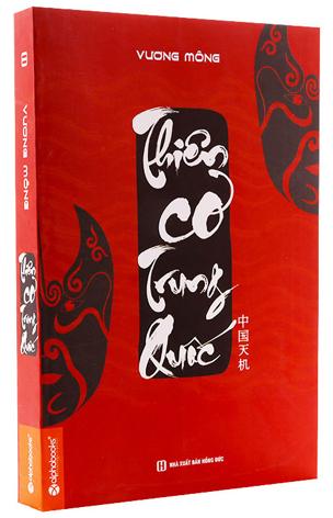 Thiên Cơ Trung Quốc - EBOOK/PDF/PRC/EPUB