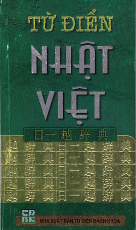 Từ Điển Nhật Việt  - Khang Việt