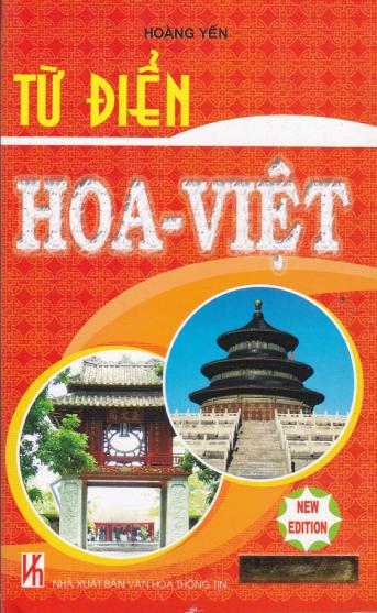 Từ Điển Hoa Việt - Hoàng Yến - EBOOK/PDF/PRC/EPUB