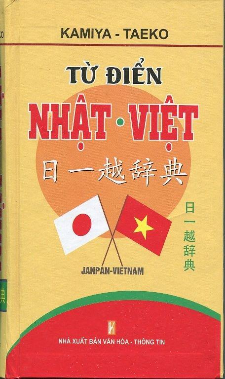 Từ Điển Nhật - Việt (Bìa Cứng) - EBOOK/PDF/PRC/EPUB