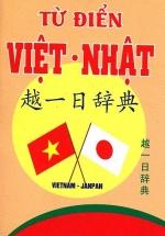 Từ Điển Việt - Nhật (Bìa Mềm)