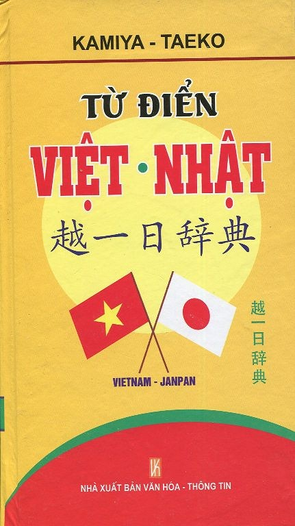 Từ Điển Việt - Nhật (Bìa Cứng) - EBOOK/PDF/PRC/EPUB