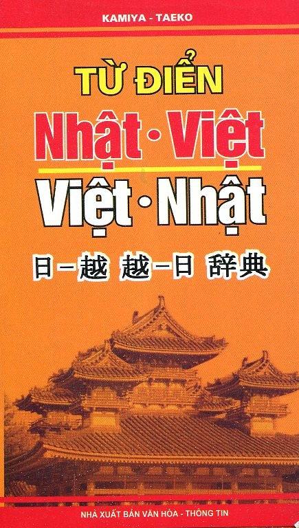 Từ Điển Nhật-Việt , Việt-Nhật ( Bìa Mềm ) - EBOOK/PDF/PRC/EPUB