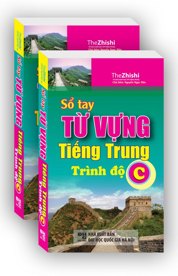 Sổ Tay Từ Vựng Tiếng Trung Trình Độ C - EBOOK/PDF/PRC/EPUB
