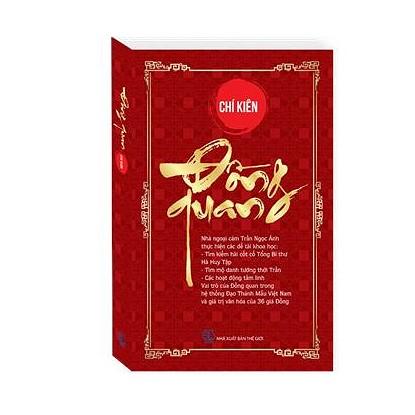 Đồng Quan - EBOOK/PDF/PRC/EPUB
