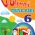 Bồi Dưỡng Học Sinh Giỏi Violympic Tiếng Anh 6
