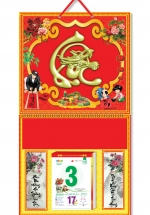 KV152 - Bìa 2018 Treo Lịch Lò Xo Giữa Dán Chữ Nổi (37 x 68 cm) - Dán Nổi Chữ Lộc Đầu Rồng